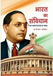 M.L.Parihar Hindi Bharat Ka Samvidhan Books