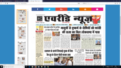 Hindi Daily Newspaper