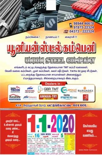 Wooden Offset Tamil Daily Sheet Calendars 2021, For Promotion, Rs