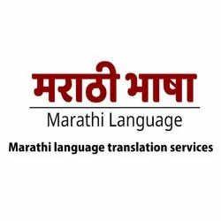 English To Hindi Translation Services in New Delhi, Global