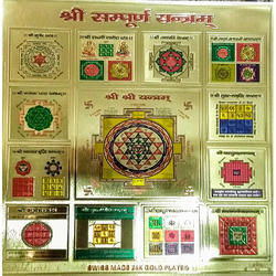 Shree Sampoorna Yantra