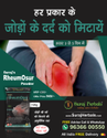 Suraj's RheumOsur Pain Nil Powder