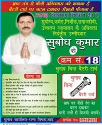 Paper Election Poster Printing Services
