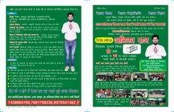 Paper Panchayat Election Poster Printing, in Patna