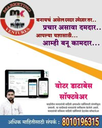Voter Data Management Service