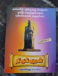 Paper Book Printing Services, in Tamil Nadu