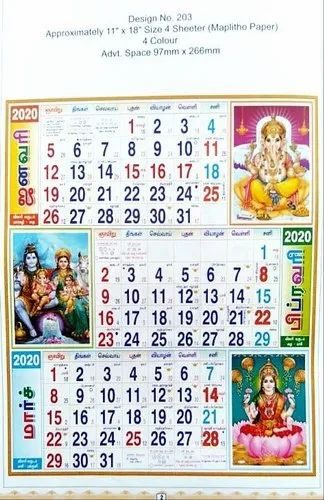 Paper Offset Tamil & English Monthly Calendars 2021, Rs 30 /piece