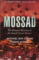English Mossad Book