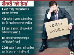 Job Requirements Service
