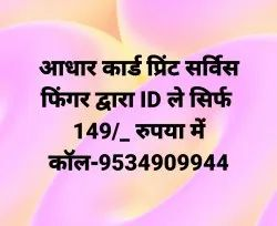 Color Adhar card print service with finger, in Pan India