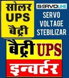 Off Grid Repair inverter Battery, in jaaipur, Capacity: 2kva