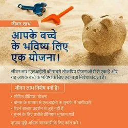 Lic Policy Services