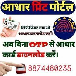 Paper Print Color Aadhaar Card Printing Services, in Pan India
