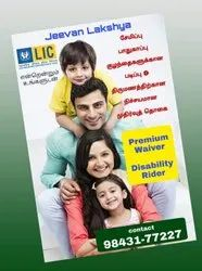 Life Insurance, Age Limit: 50, Till Policy Term