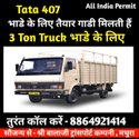 All Over India Transport Services