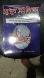A.S.H .P Hindi U.P.S.C Compitition, Shanker Lal Budker