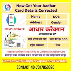 Aadhar Card Correction