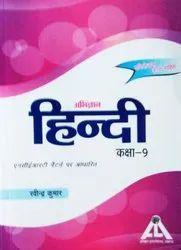 Ravindra Kumar Abhigyan Hindi /Hindi literature Book Of Up Board