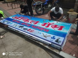 Vinyl Flex Banner Printing Services, in Prepare Pune Areas
