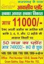 Jaffarpur Hospital Najafgarh Rs, 12000gaj 50gaj