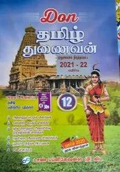 Team Paper 12 th STD Don Tamil Guide, Size: 24, 10