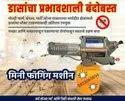 Mini Fogger/Mini Sprayers Fogging Handy Machine/Handy Thermal Stainless Steel Fogger Machine