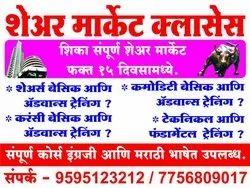 Share Market Training Institute, in Aurangabad