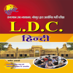 LDC Hindi Rajasthan High Court Book Publisher