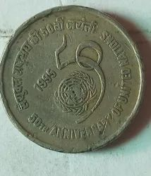 50 Years Of United Nations 5 Rupee Coin