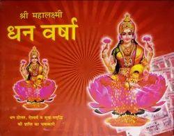 Golden Dhan Varsha