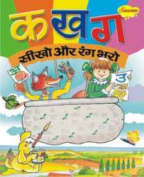 K Kh Ga Sikho Aur Rang Bharo Book