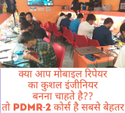 Mobile Repair Course In Jaunpur