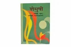Paperback Sanskrit NCERT 9th Shemushi text book