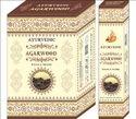 Ayurvedic Agarwood Masala Incense Sticks