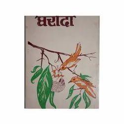 Hindi Gharonda Book, Suniti Rawat
