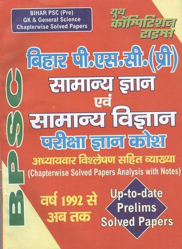 Bpsc (pre) G s  & G science Solved Papers