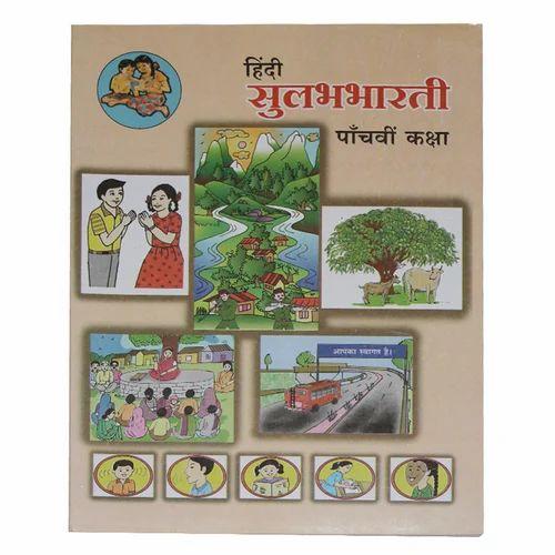 Hindi Textbook
