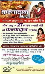 1250000 Child Marriage Plan, Age Limit: 0-8 Year, 833