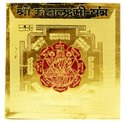 Kesar Zems Brass Maha Lakshmi Yantra (7.5 cm x 7.5 cm x 0.03 cm, Gold)