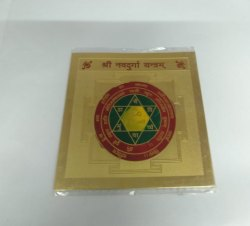 Golden Plated Shree Navdurga  Yantra