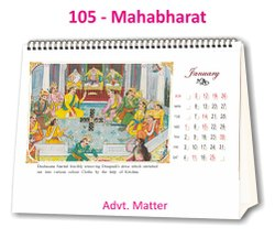 Table Calendar 105