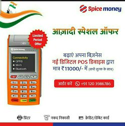 Mobile Recharge Services in Surat, मोबाइल
