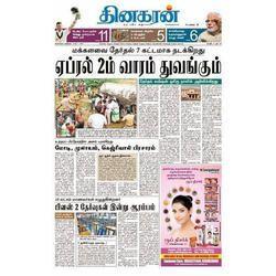 Dinakaran Newspaper Advertisement Service