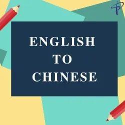 英语到中文翻译服务