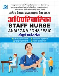 Arogya Vibhag Staff Nurse Book