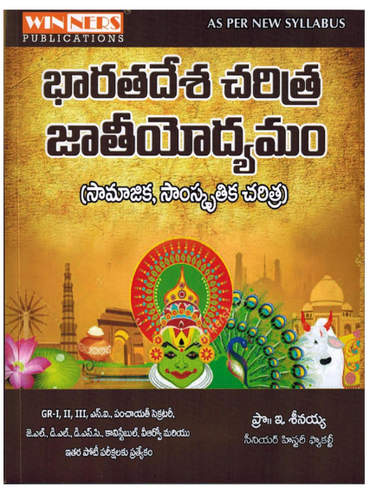 Indian History Book In Telugu