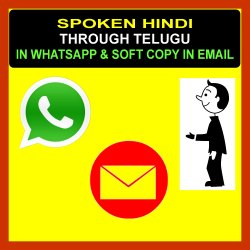 Spoken Hindi Through Telugu at Rs 1575/piece   भाषा