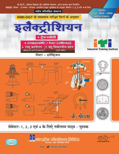 electrician theory (nsqf level 5) sem 1 to 4 (hindi), entrance exam ...