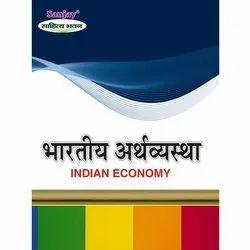 Dr. V.c. Sinha 1254 Bhartiya Arthvyavastha Books, Sbpd Publishing House