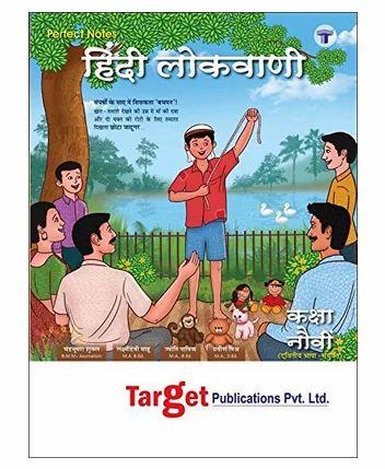 Std 9th Hindi Lokvani (maharashtra Board) Book